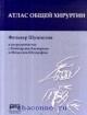 Атлас общей хирургии. Атлас оперативной хирургии